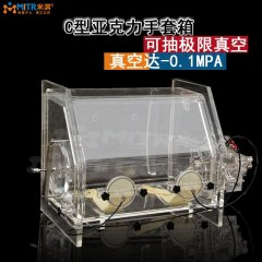 C型有机玻璃手套箱(真空手套箱)的图片
