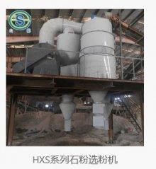 HXS系列石粉選粉機