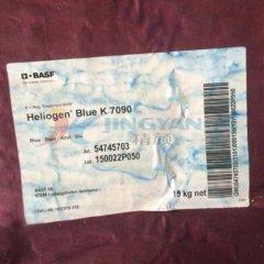 巴斯夫海麗晶Heliogen K7090酞青藍顏料