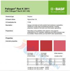 巴斯夫Paliogen派力奧根紅K3911HD苝紅有機顏料P.R.178紅色粉BASF