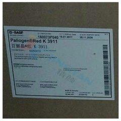 巴斯夫Cromophtal固美透K3540有機顏料CIBA汽巴RN紅色粉166紅