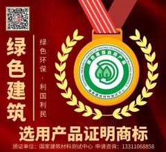 申办绿色建筑选用产品证明商标