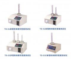 TD系列粉體振實密度測試儀