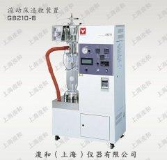 流动床造粒装置 GB210-B