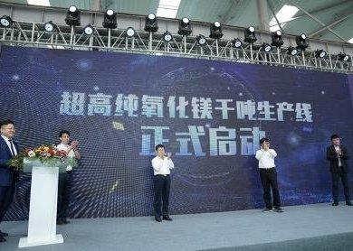我国首条超高纯氧化镁千吨生产线落户海港经济开发区