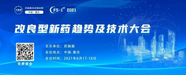 胤煌科技出席2021重庆改良型新药趋势及技术大会