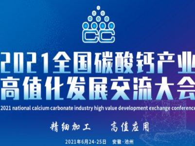 """江苏丰彩建材(集团)与您相约""""2021全国碳酸钙产业高值化发展交流大会"""""""