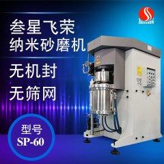 叁星飛榮-水性色漿立式砂磨機60L