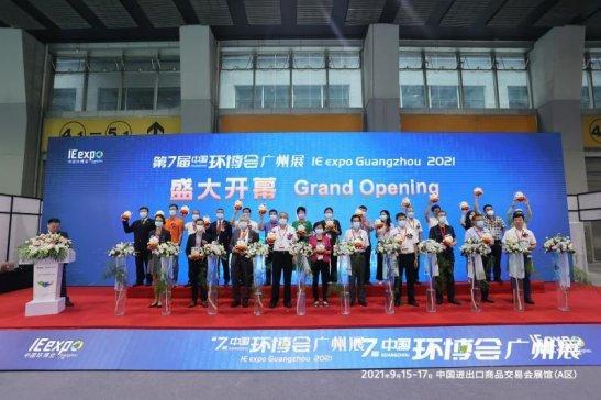 巍申环保亮相2021第七届中国环博会广州展