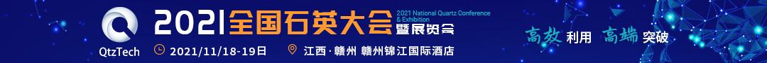 2021(第五届)全国石英大会暨展览会