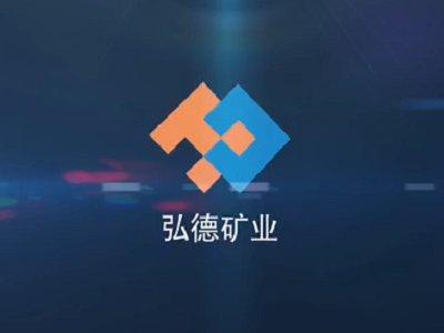 东源县弘德矿业与您相约第五届全国石英大会