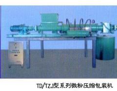 微粉壓縮包裝機