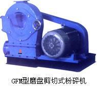 GFM型磨盤剪切式粉碎機