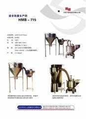 超微粉碎机HMB-701.715的图片