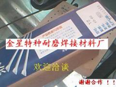 碳化钨合金耐磨气焊条