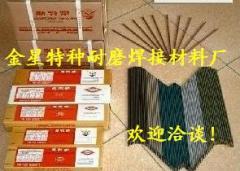 YZ合金耐磨焊條