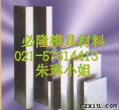 PXZ、PX4、PX5、PX88、PAK90、NAK55、NAK80模具鋼材