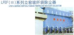 LFEF(III) 系列立窯玻纖袋除塵器