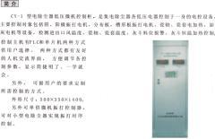 CY-1型電收塵器低壓微機控制柜D-3