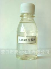 Z-163D无机颜料助磨分散剂