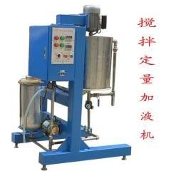 搅拌定量加液机