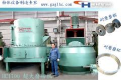 HC1700超大型磨粉机 锰矿雷蒙磨 矿渣立磨