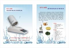 洗衣粉水分儀|洗潔精水份儀|肥皂水份儀|化工水分儀|水份儀|水份測定儀(SFY-60B型鹵素快速水分測定儀)