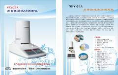 鹵素水分測定儀|竹纖維水分儀|煤炭水分儀|煤粉水分測量儀|礦石水份儀|石英粉水份儀(SFY-20A型鹵素快速水分測定儀)