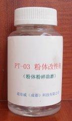 PT-03粉體改性劑(粉體粉碎助磨)