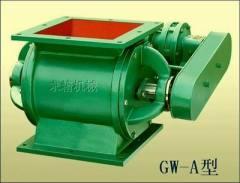 GW-A型卸料閥