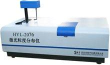 HYL-2076型全自動激光粒度分布儀