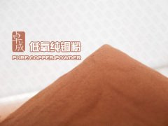 供粉末冶金,金刚石工具等专用各种规格纯铜粉