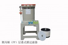 聚丙烯層疊式過濾器(機)