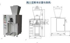GXF-159CH型閥口粉體定量包裝機