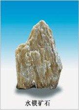 水镁矿石--水镁矿石