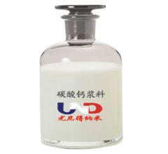 碳酸钙浆料