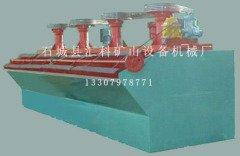 XJK型浮選機