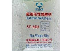 超細活性碳酸鈣6016的圖片