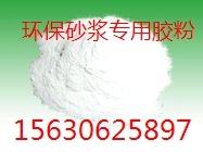 环保砂浆专用胶粉 粘接砂浆胶粉