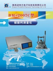 油田、油井、钻井用石灰石粉品质分析BM2007C石灰石分析仪的图片
