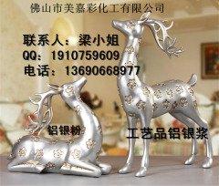 工艺品用铝银粉喷涂铝银浆