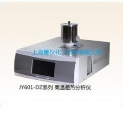 JY-DZ7693 高溫差熱分析儀