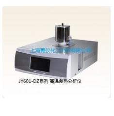 JY-DZ7693A 差熱分析儀