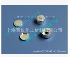 TA/PE/耐馳/梅特勒/島津/鋁坩堝/固體/Φ6.7*4mm