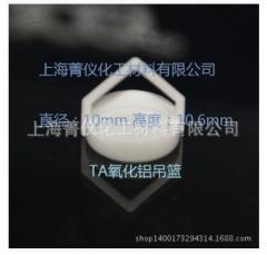 TA/氧化鋁吊籃/Φ10*10.6mm