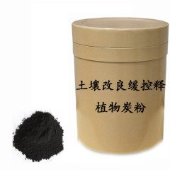 土壤改良緩控釋植物炭粉