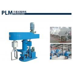 PLM行星式搅拌机
