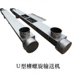 U型螺旋輸送機(粘性粉體輸送)