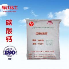 活性納米碳酸鈣(又稱納米活性鈣)