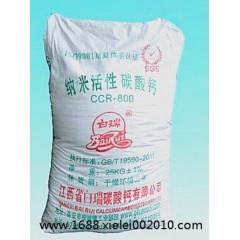 熱銷白瑞納米活性碳酸鈣CCR-800